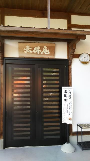 栃木県三毳不動尊の建物その他
