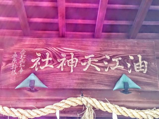 油江天神社の建物その他