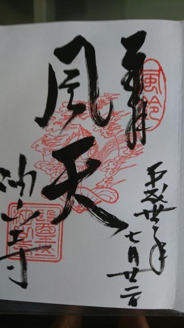 静岡県油山寺の御朱印