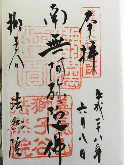 京都府法然院の御朱印