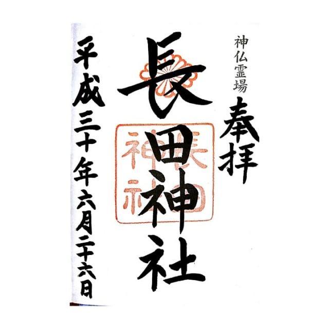 兵庫県長田神社の御朱印