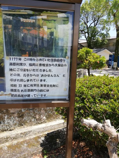 佐賀県香椎神社の写真
