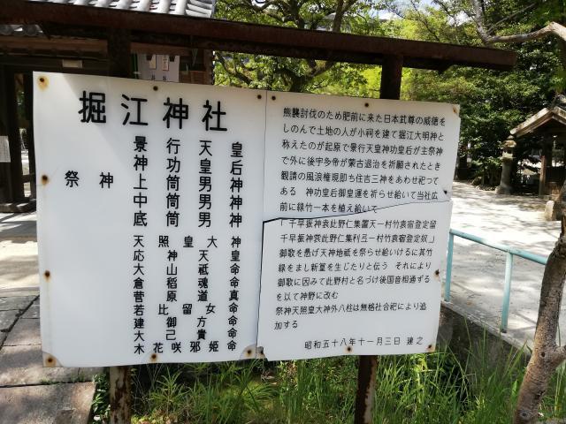 堀江神社の歴史