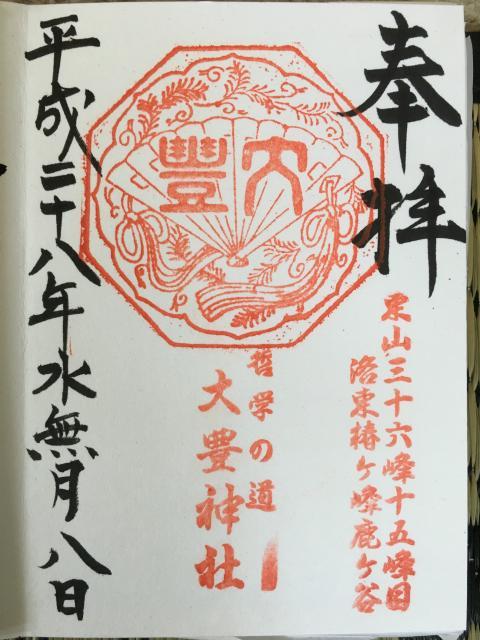 京都府大豊神社の御朱印