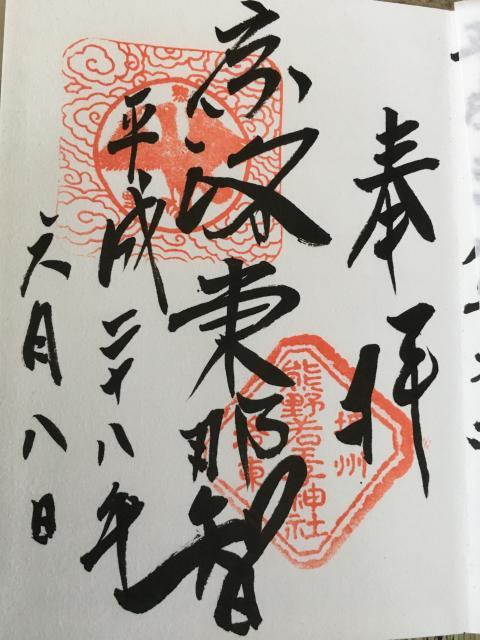 京都府熊野若王子神社の御朱印