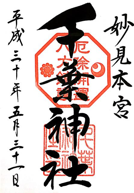 千葉神社の御朱印