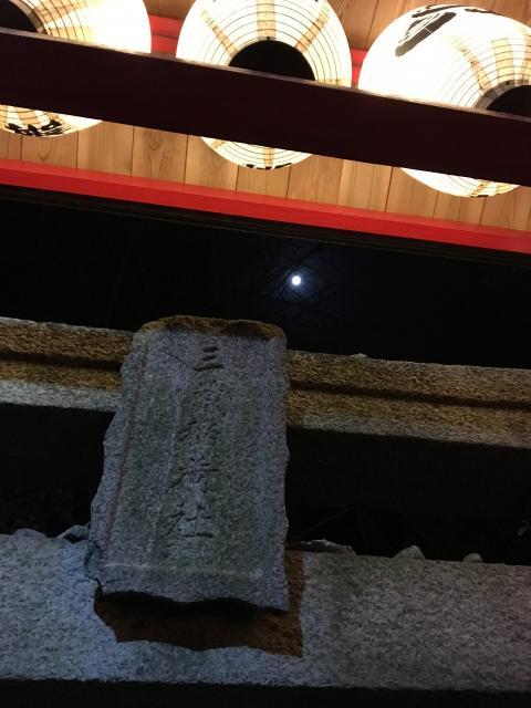 広島県三蔵稲荷神社の鳥居
