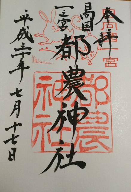 宮崎県都農神社の本殿