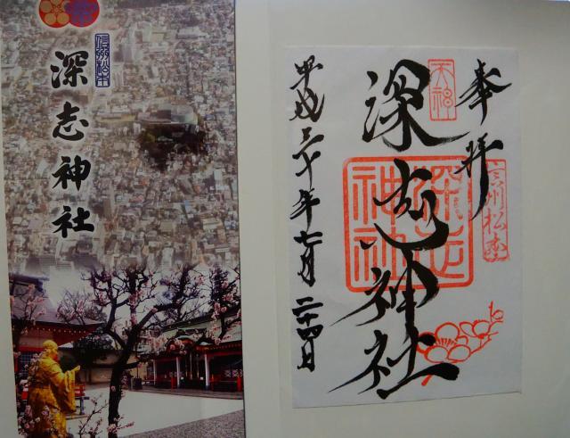 長野県深志神社の本殿
