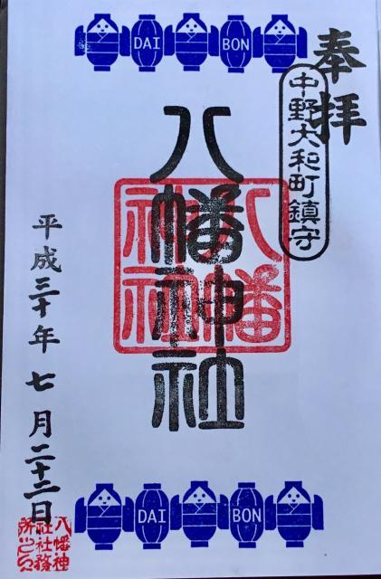 東京都八幡神社の御朱印