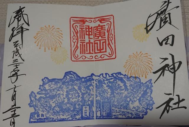 青森県廣田神社の御朱印