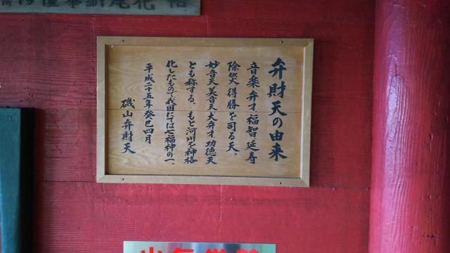 磯山弁財天の歴史