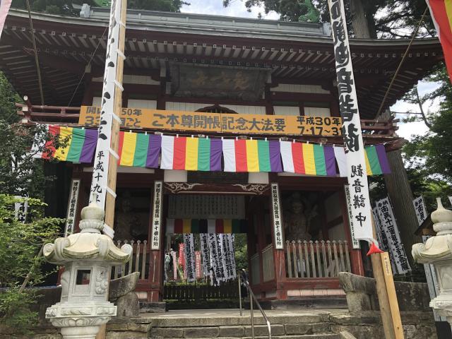 青森県円覚寺の山門