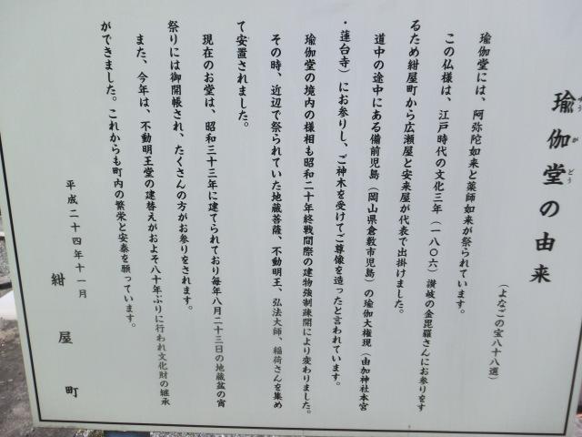 鳥取県偸伽堂の歴史