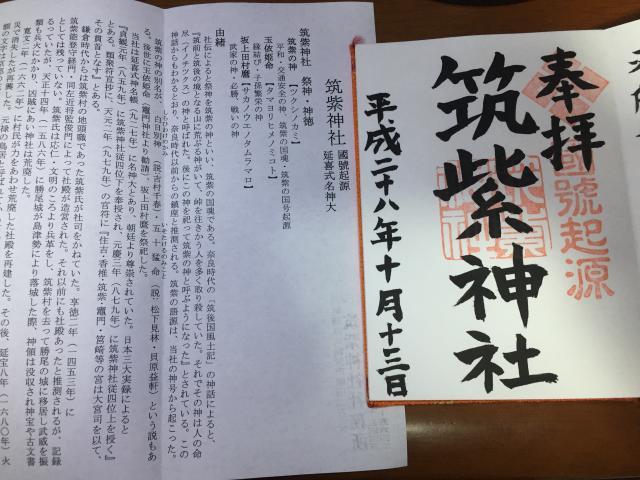 福岡県筑紫神社の御朱印