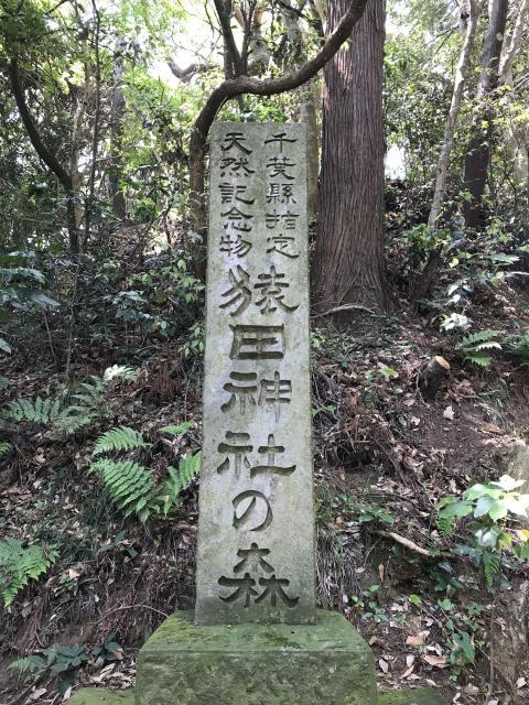 千葉県猿田神社の建物その他