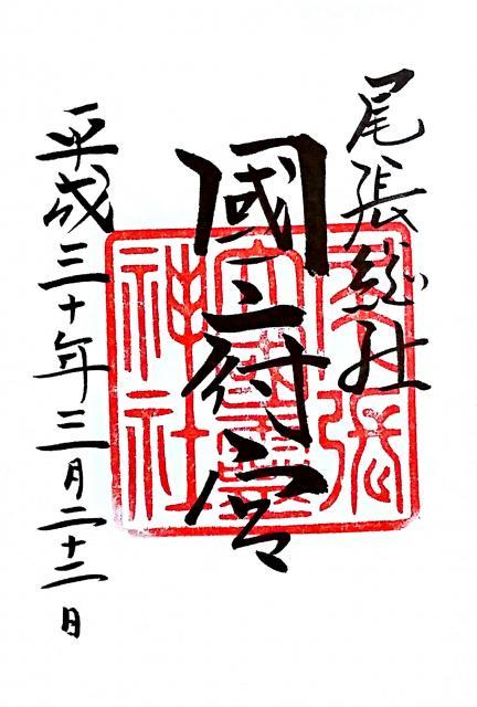 愛知県尾張大國霊神社(国府宮)の御朱印