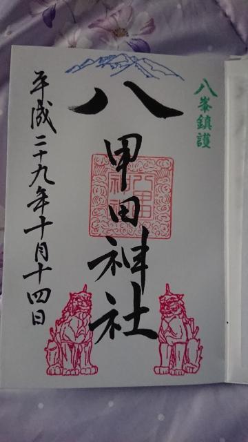 八甲田神社の御朱印