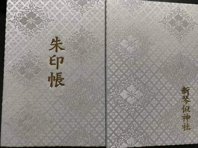 新琴似神社の御朱印帳