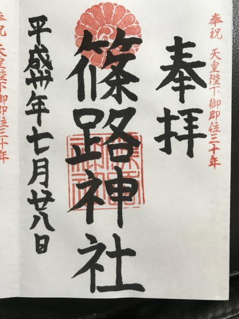 篠路神社の御朱印