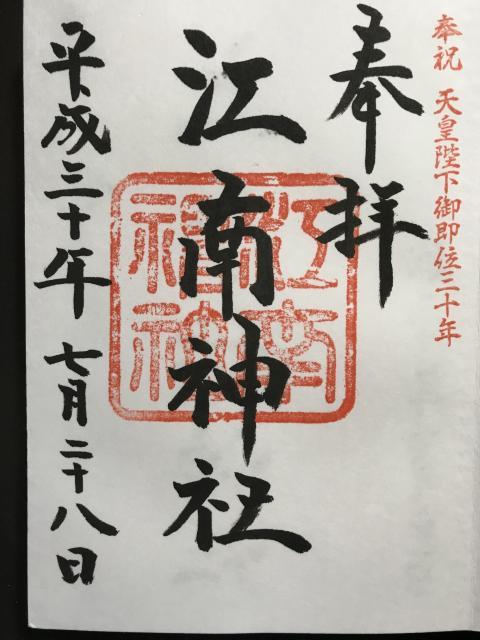 北海道江南神社の御朱印