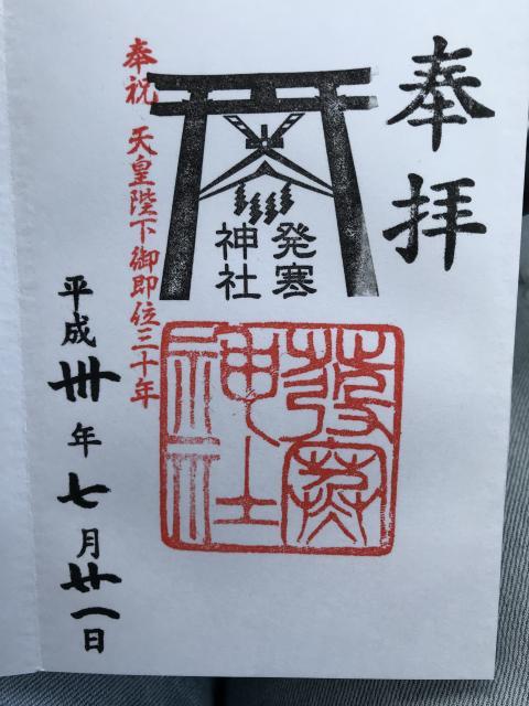 北海道発寒神社の御朱印