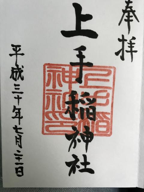 北海道上手稲神社の御朱印
