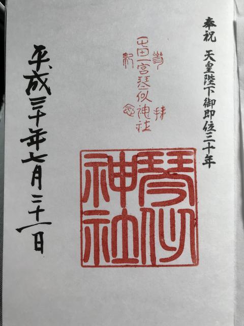 北海道琴似神社の御朱印