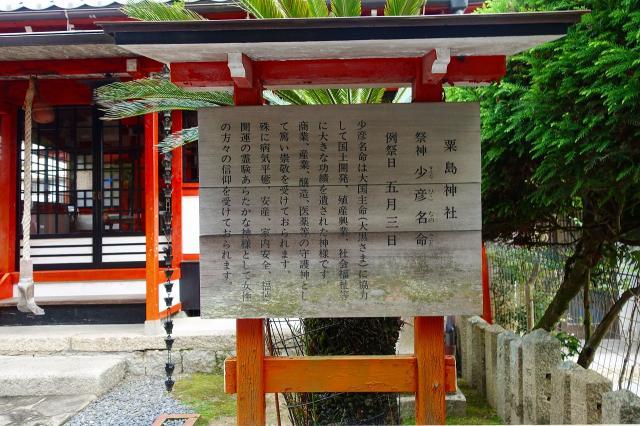粟島神社の歴史