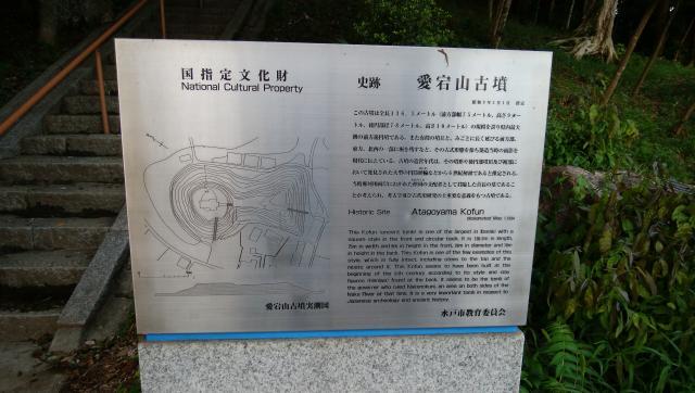 水戸愛宕神社の歴史