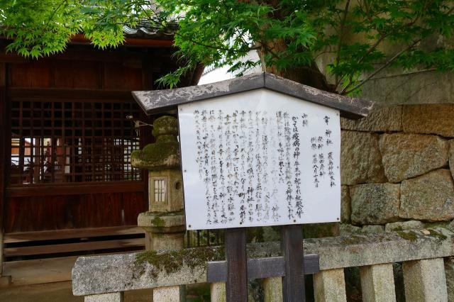 道祖神社の歴史