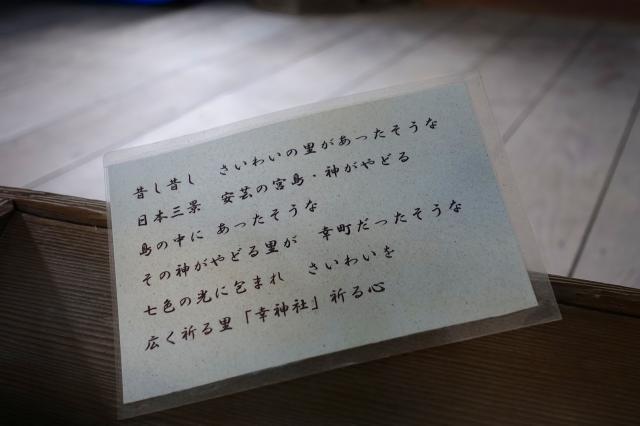道祖神社の建物その他