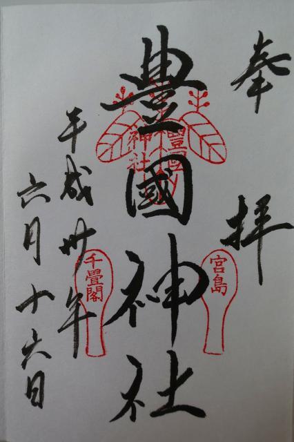 豊国神社 の御朱印