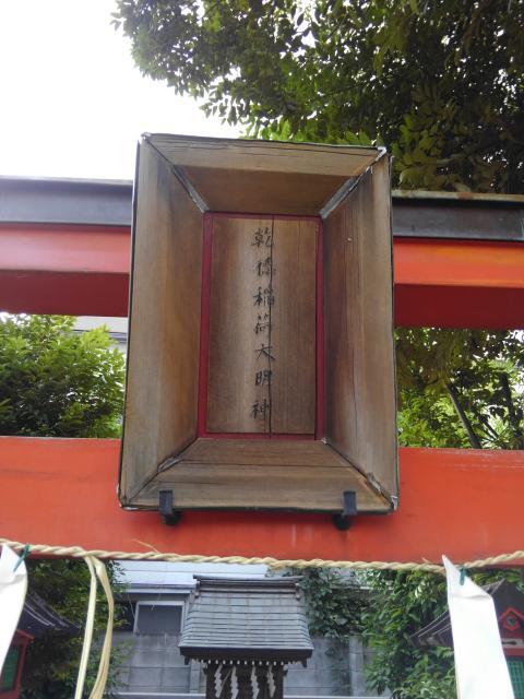 乾徳稲荷神社の鳥居