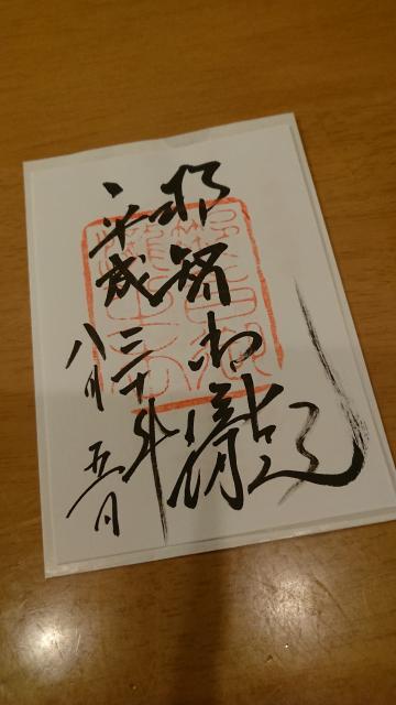 和歌山県飛瀧神社の御朱印
