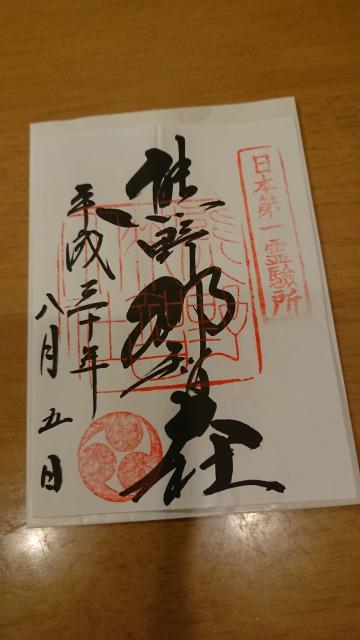 和歌山県熊野那智大社の御朱印