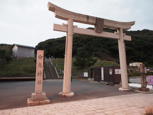 鳥取県白兎神社の鳥居