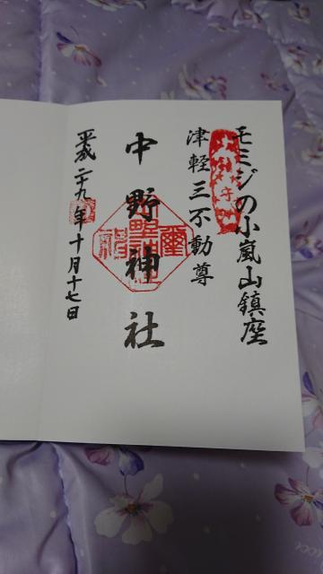 中野神社の御朱印