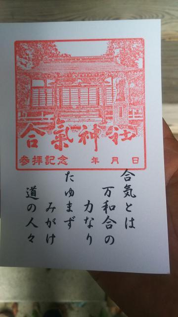 茨城県合氣神社の授与品その他