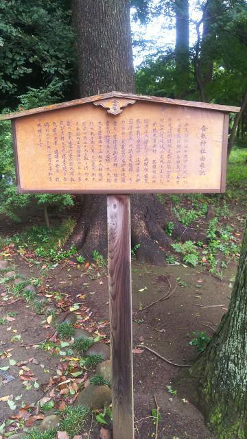 茨城県合氣神社の歴史