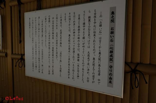 中山寺奥之院の歴史