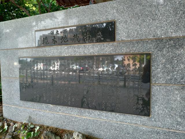 神奈川県境木地蔵尊の建物その他
