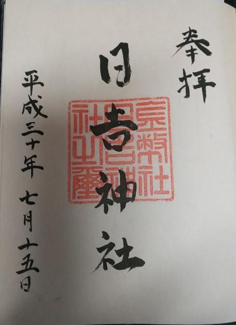 岐阜県日吉神社の御朱印