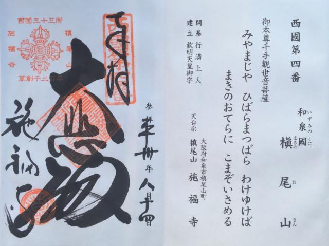 大阪府施福寺の御朱印