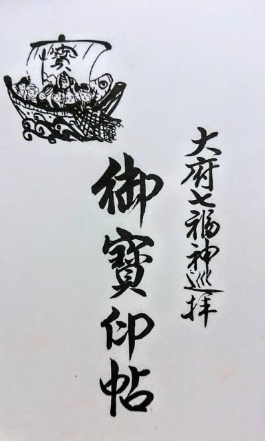 光明山 大日寺のご朱印帳(愛知県大府駅)