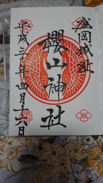 岩手県櫻山神社の御朱印