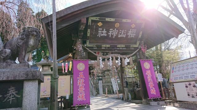岩手県櫻山神社の本殿