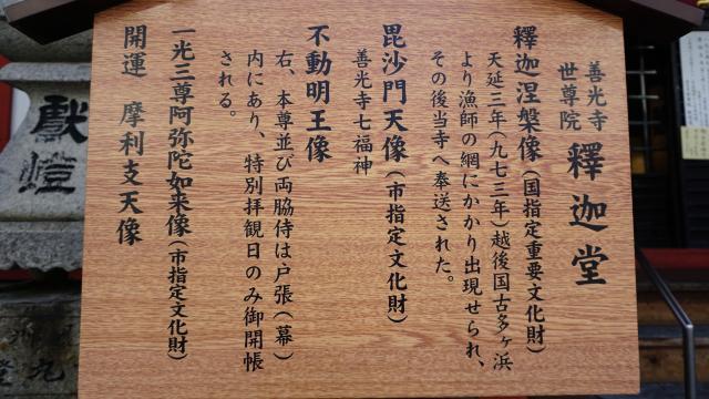 長野県世尊院の歴史