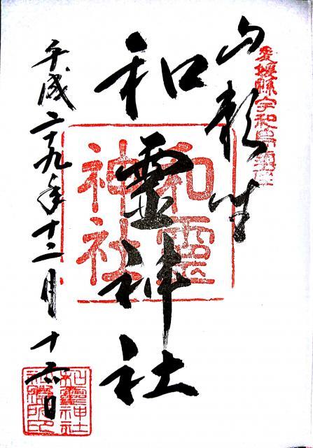 愛媛県和霊神社の御朱印