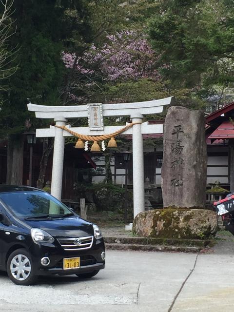 岐阜県平湯神社の鳥居